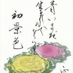 游の会 俳句・俳画