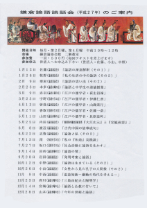 鎌倉論語談話会(平成27年)のご案内