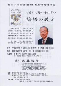 親と子の論語 出版記念講演会