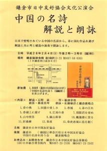 中国の名詩解説と朗詠